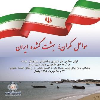 مکران، بهشت گمشده ایران