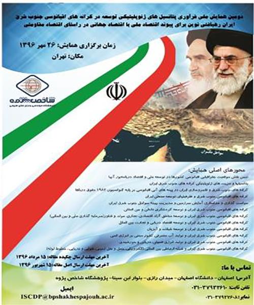 دومین همایش ملی فرآوری پتانسیل های ژئوپلیتیکی توسعه در کرانه های اقیانوسی جنوب شرق ایران