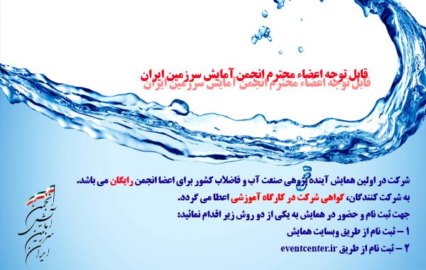 انعکاس خبری اولین همایش آینده پژوهی صنعت آب و فاضلاب کشور در خبرگزاری ها