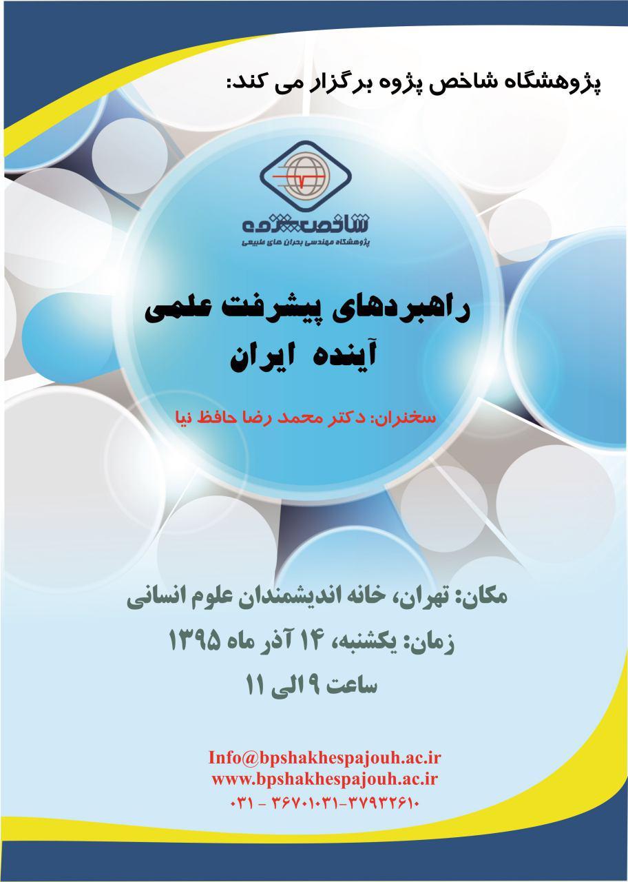 همایش راهبردهای پیشرفت علمی آینده ایران