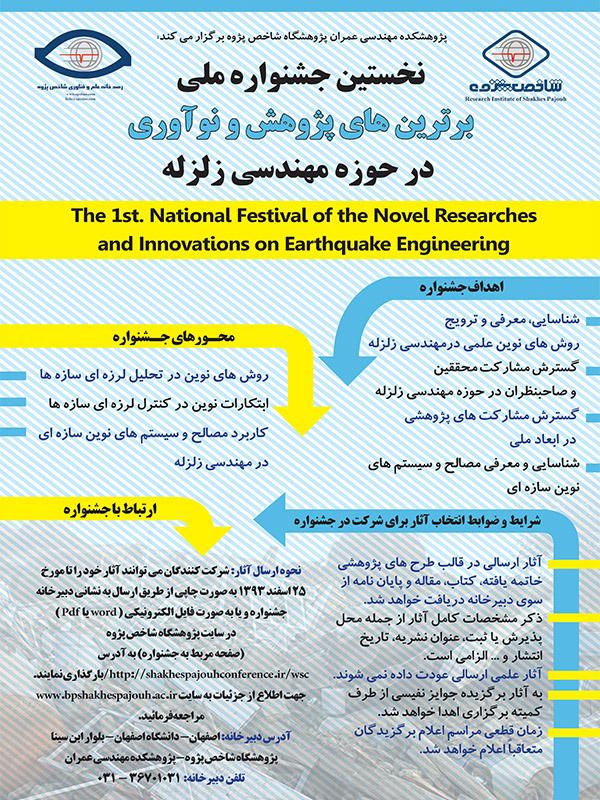 نخستین جشنواره ملی برترین های پژوهش و نوآوری در حوزه مهندسی زلزله